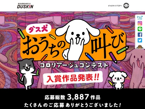 Screenshot of www.duskin.jp