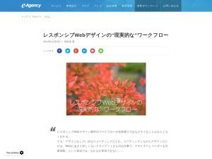 https://www.e-agency.co.jp/column/20121106.html