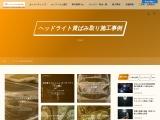 エコスタイル熊本 ヘッドライト黄ばみとり施工事例