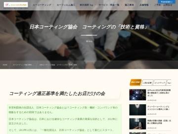 日本コーティング協会「技術と資格」