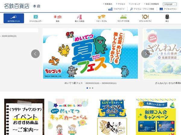 Screenshot of www.e-meitetsu.com