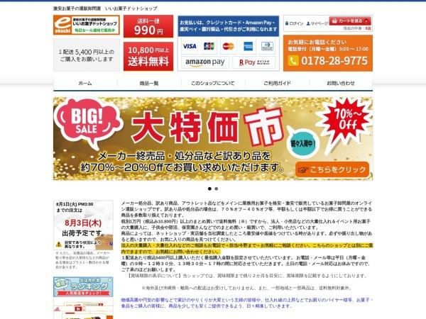 Screenshot of www.e-okashi.shop