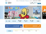 Screenshot of www.e-rumoi.jp