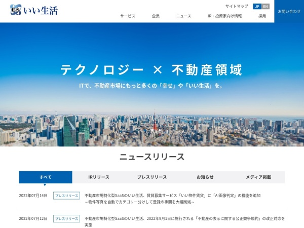 Screenshot of www.e-seikatsu.info