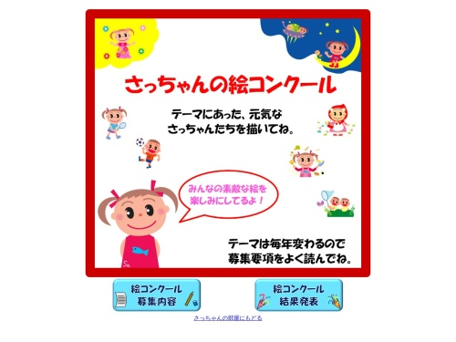 Screenshot of www.e-yamasa.com
