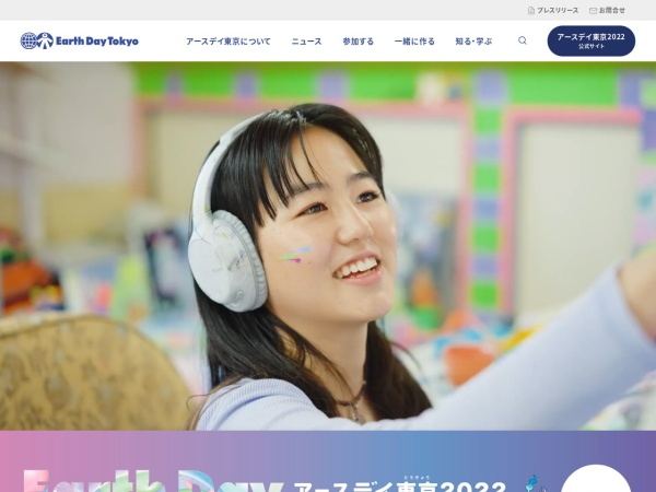Screenshot of www.earthday-tokyo.org