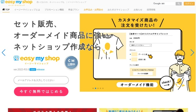 Screenshot of www.easy-myshop.jp