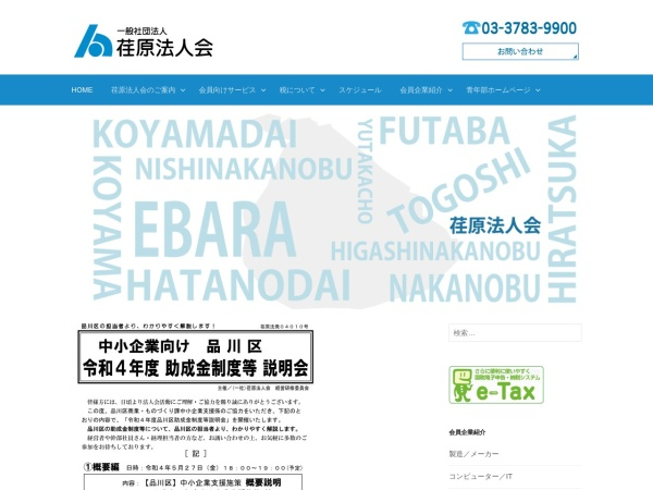 Screenshot of www.ebara.or.jp