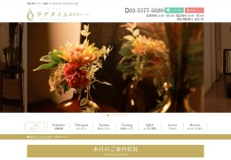 Screenshot of www.ebisu-mensesthe.jp