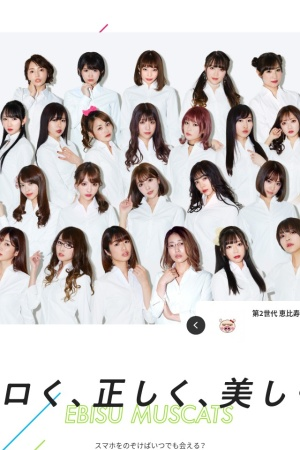 Screenshot of www.ebisu-muscats.com