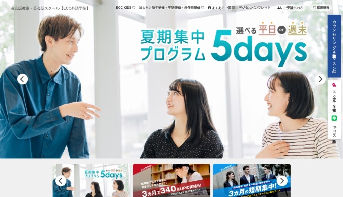 Screenshot of www.ecc.jp