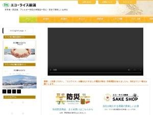 https://www.eco-rice.jp