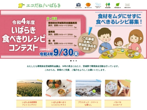 Screenshot of www.ecodane.jp
