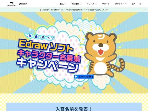 Screenshot of www.edrawsoft.com
