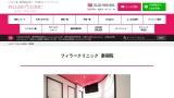 https%3A%2F%2Fwww.efiller - 新宿駅:プラセンタ注射の最安はココ!全60クリニック比較
