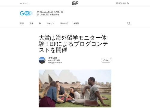 Screenshot of www.efjapan.co.jp