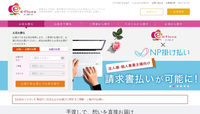 Screenshot of www.eflora.co.jp
