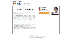 https://www.efriend.jp/