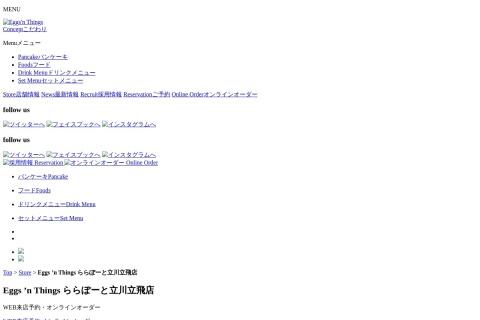 Screenshot of www.eggsnthingsjapan.com