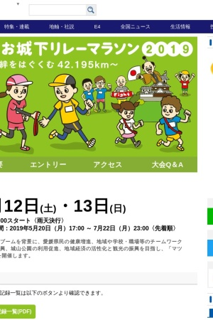 Screenshot of www.ehime-np.co.jp