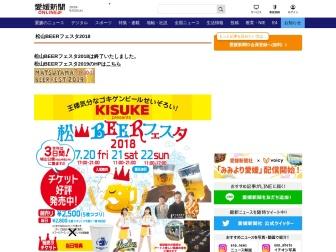 https://www.ehime-np.co.jp/online/information/matsuyama_beer_festa/2018/