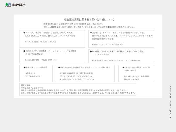 Screenshot of www.ei-publishing.co.jp