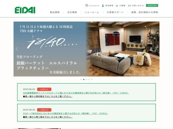 Screenshot of www.eidai.com