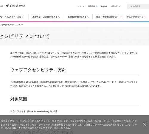 Screenshot of www.eisai.co.jp