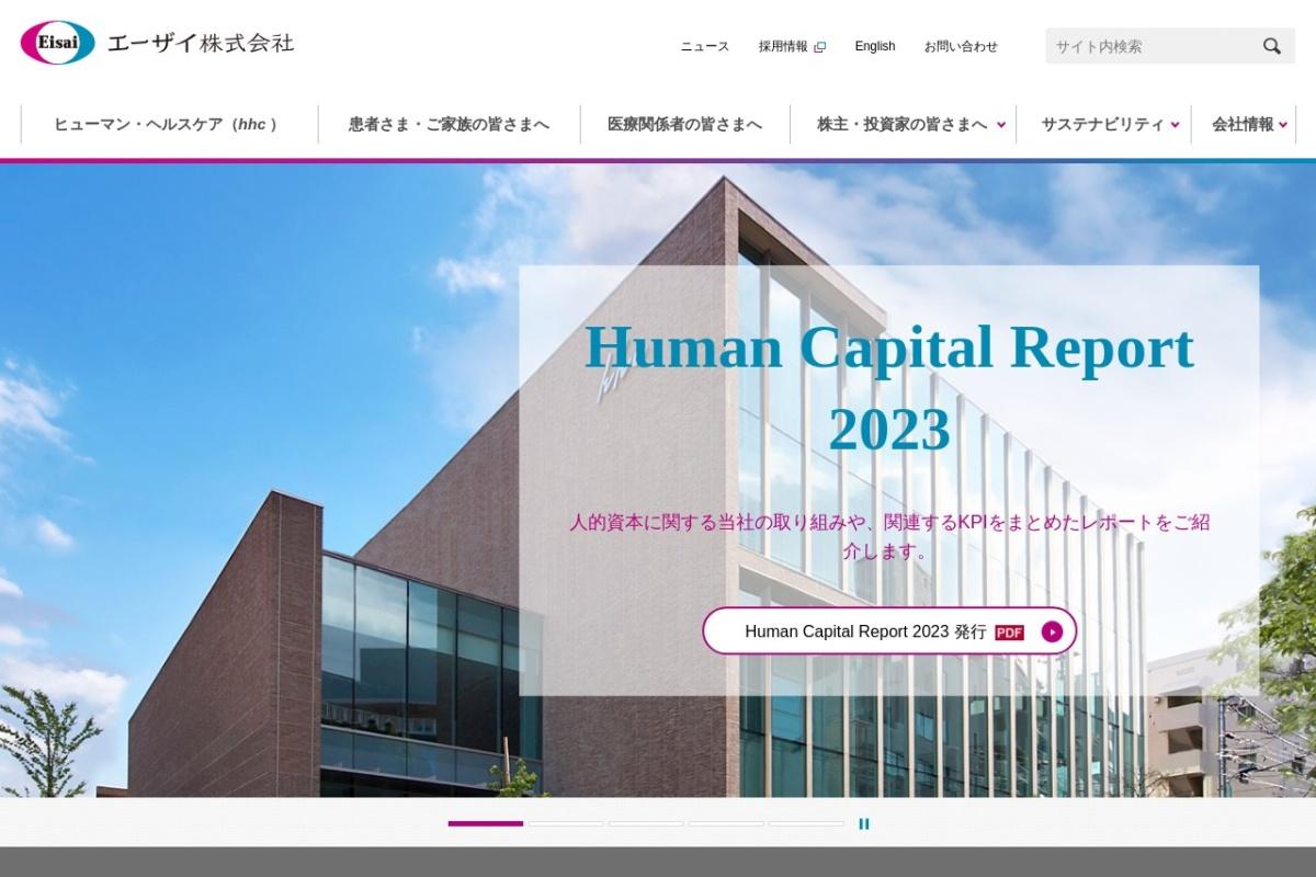 https://www.eisai.co.jp/index.html