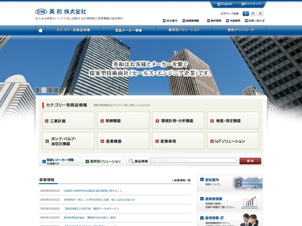 Screenshot of www.eiwa-net.co.jp