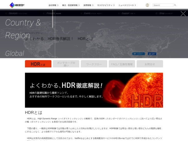 https://www.eizo.co.jp/eizolibrary/color_management/hdr/index.html