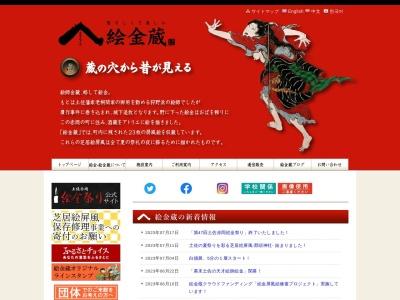 絵金蔵 公式ホームページ - Ekingura official Website