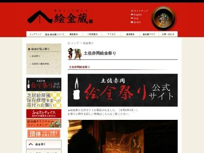 絵金祭り - 絵金蔵 公式ホームページ