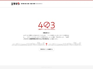 Screenshot of www.ekiten.jp