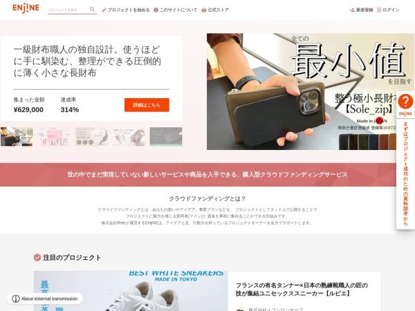 Screenshot of www.en-jine.com
