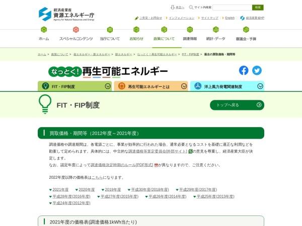 Screenshot of www.enecho.meti.go.jp