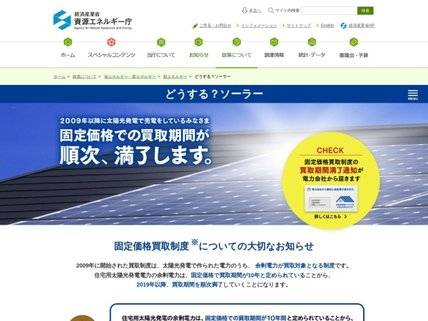 Screenshot of www.enecho.meti.go.jp
