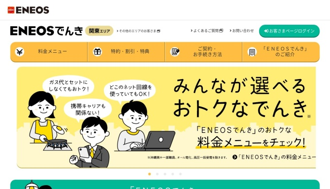 Screenshot of www.eneos.co.jp