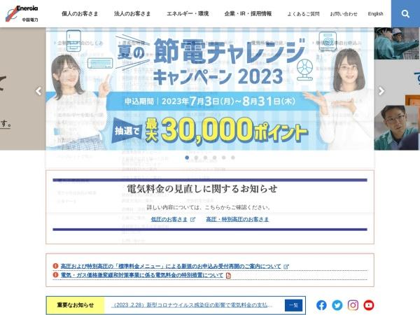 Screenshot of www.energia.co.jp