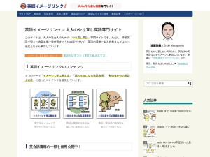 Screenshot of www.english-speaking.jp