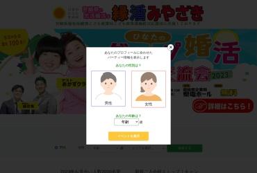Screenshot of www.enkatsu.link