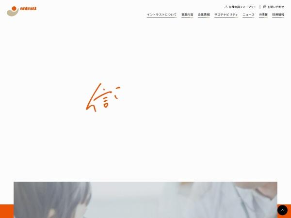 Screenshot of www.entrust-inc.jp