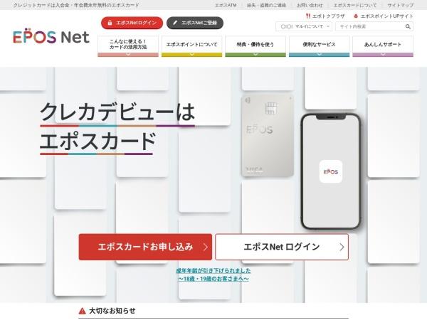 https://www.eposcard.co.jp/index.html