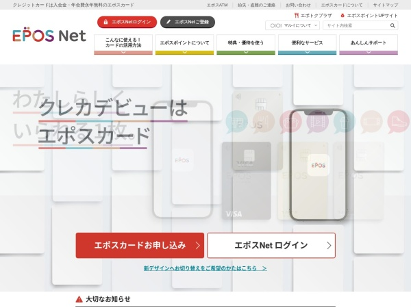 Screenshot of www.eposcard.co.jp