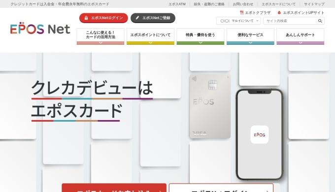 Screenshot of www.eposcard.co.jp