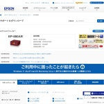 Screenshot of www.epson.jp