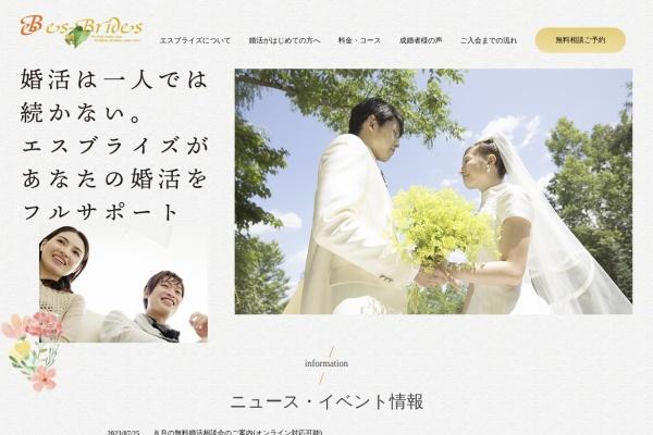 https://www.es-brides.jp/