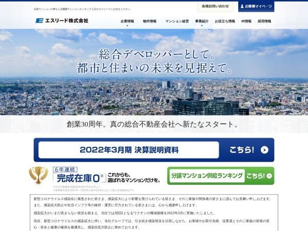 Screenshot of www.eslead.co.jp