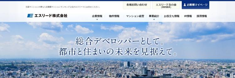 Screenshot of www.eslead.co.jp