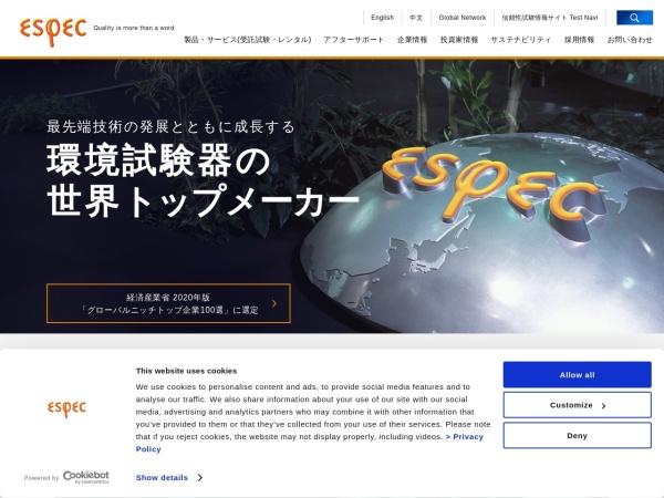 Screenshot of www.espec.co.jp